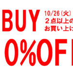 """<span class=""""title"""">【期間限定】2BUY 10%OFF</span>"""